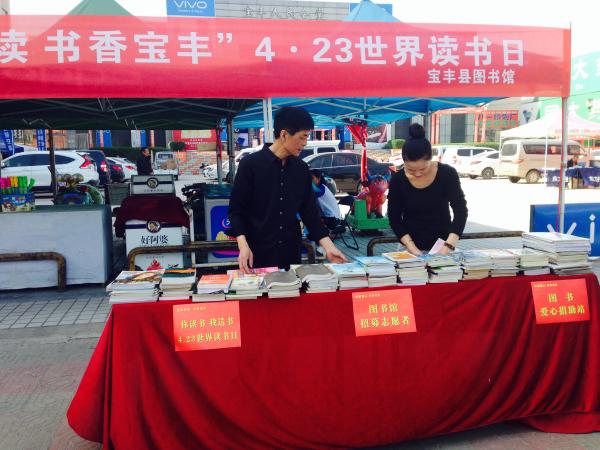 """我县举办""""4.23世界读书日""""系列宣传活动"""